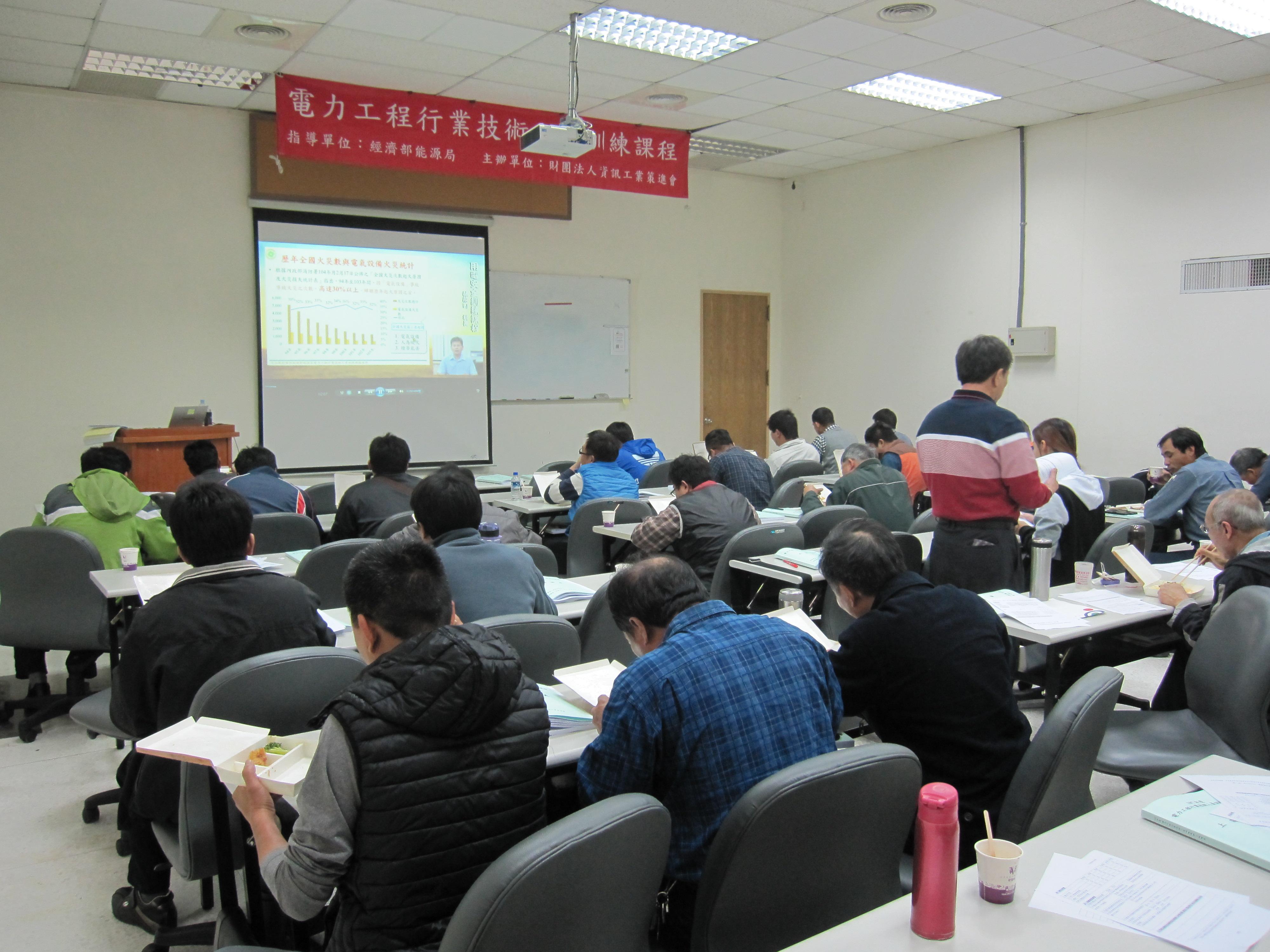 電力工程行業技術人員培訓課程活動成果-臺中市
