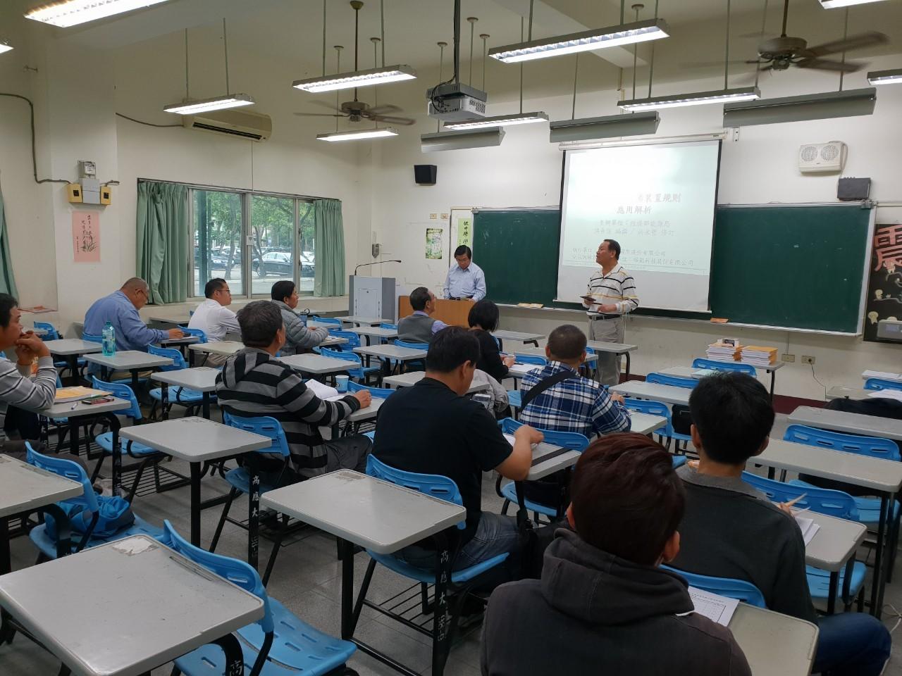 附加圖片,電力工程行業技術人員培訓課程-高雄市