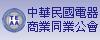 中華民國電器商業同業公會