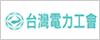 台灣電力工會