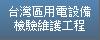 台灣區用電設備檢驗維護工程工業同業公會